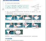 拓展逻辑思维,打造阳光课堂(张楠)406.png
